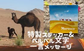 特製モロッコステッカー&Tamazight語で書く一言ラブレター