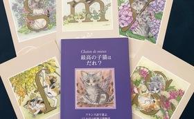 中島祥子さんのミニ絵本とポストカード5枚