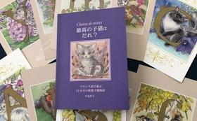 中島祥子さんのミニ絵本とポストカード10枚