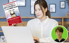 雪月花 代表 ムンヘチャンのZoomグループレッスン(1時間Max 4人)+電子書籍