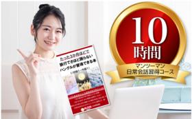 マンツーマン日常会話習得コース 花(10時間分 30,800円)+電子書籍