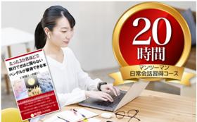 マンツーマン日常会話習得コース 花(20時間分 61,600円)+電子書籍