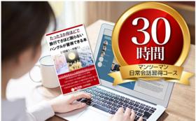 マンツーマン日常会話習得コース 花(30時間分 92,400円)+電子書籍