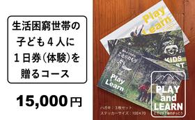 生活困窮世帯の子ども4人に1日券(体験)を贈るコース