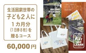 生活困窮世帯の子ども2人に1カ月分(1日券8枚)を贈るコース