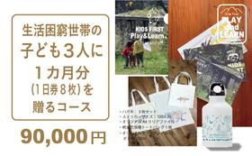生活困窮世帯の子ども3人に1カ月分(1日券8枚)贈るコース