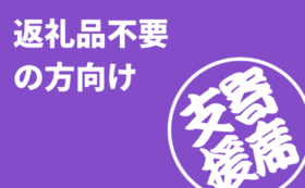 【返礼品不要の方向け】全力寄席支援(三十万円)