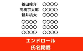 【1万円以上対象】エンドロール氏名掲載