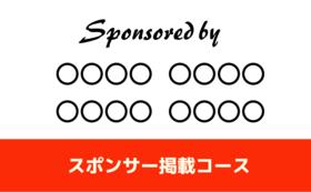 【4つまで】スポンサー掲載コース