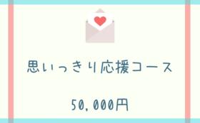 思いっきり応援コース5万円:アプリ上にお名前掲載(希望制・半年間)