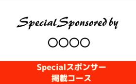 【動画冒頭】Specialスポンサー掲載コース