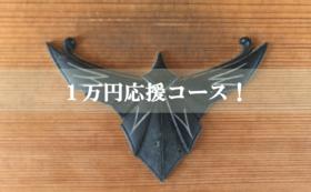 1万円応援コース!