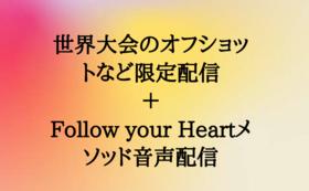 世界大会のオフショットや報告を非公開のSNSアカウントにて限定配信+Follow your Heartメソッド音声配信