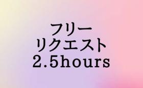 フリーリクエスト2.5時間(コーチング2~3回分・副業のための素材探しetc)+報告用の非公開SNSへのご招待