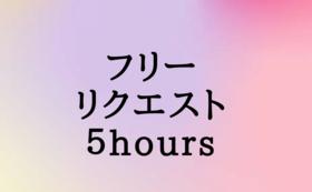 フリーリクエスト5時間(企業研修・コーチング5回分etc)+報告用の非公開SNSへのご招待