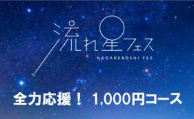 【全力応援!】流れ星フェス 1,000円応援コース
