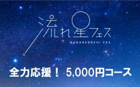 【全力応援!】流れ星フェス 5,000円応援コース