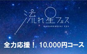 【全力応援!】流れ星フェス 10,000円応援コース