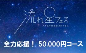【全力応援!】流れ星フェス 50,000円応援コース