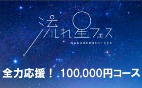 【全力応援!】流れ星フェス 100,000円応援コース