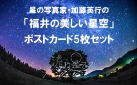 星の写真家・加藤英行の「福井の星空ポストカード5枚セット」コース