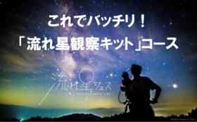 「これでバッチリ!流れ星観察キット」コース