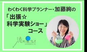 わくわく科学プランナー・加藤絢の「出張科学実験ショー」コース