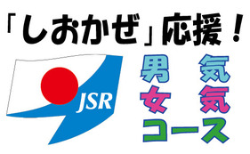 男気・女気コース100000(リターンなし)