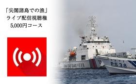 「尖閣諸島での漁」ライブ配信視聴権5000円コース