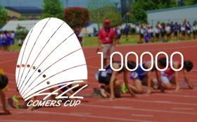 <All Comers Cup> 10万円応援コース