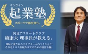 【スポーツクラブ経営に興味のある方向け】 阿見AC理事長 楠康夫の 『オンライン起業塾』(全2回+個別相談)への参加