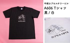 中銀カプセルタワービル・A606Tシャツ(黒 / 白)