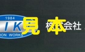 イベント会場内 プレート看板広告 (1枚)