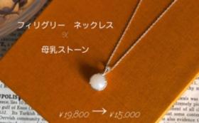【限定10名様】母乳ストーン ネックレス シルバー