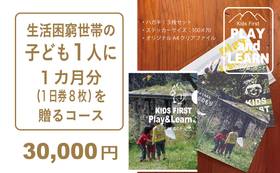 生活困窮世帯の子ども1人に1カ月分(1日券8枚)を贈るコース
