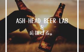 ASH HEAD応援 コース(3,000円)