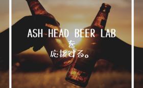 ASH HEAD応援 コース(10,000円)