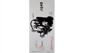 《伝説の切り絵作家『百鬼丸』先生の御朱印札》