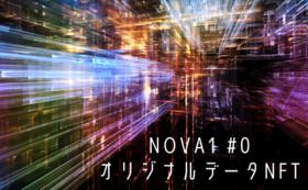 NFT(NOVA1 #0)