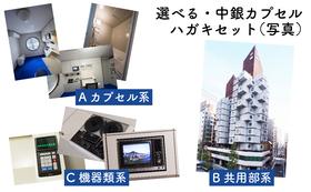 選べる中銀カプセル・ハガキセット(写真3パターン)