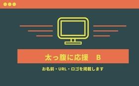【ご恩は忘れません★太っ腹に応援 B】 ホームページにお名前・ロゴ・HPリンク掲載&お礼のメール