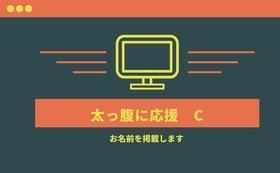 【ご恩は忘れません★太っ腹に応援 C】ホームページにお名前掲載&お礼のメール