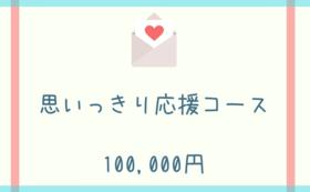 思いっきり応援コース10万円:アプリ上にお名前掲載(希望制・1年間)