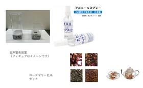 音声警報装置+エタノール消毒液5本 若しくは紅茶セット