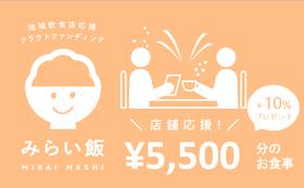 店舗指定コース:5,000円(お食事券5,500円分)