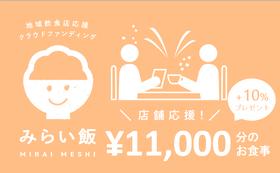 店舗指定コース:10,000円(お食事券11,000円分)
