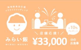店舗指定コース:30,000円(お食事券33,000円分)