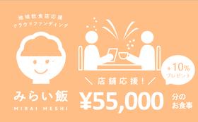 店舗指定コース:50,000円(お食事券55,000円分)
