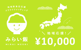 地域応援コース:10,000円