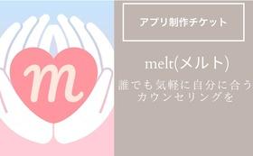 melt(メルト)と同じようなアプリを制作します